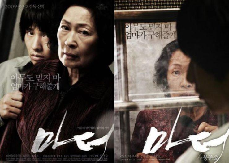 母なる証明(韓国映画)のネタバレ