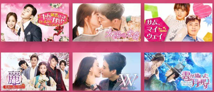 韓流ドラマの動画無料視聴方法