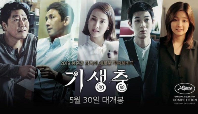 パラサイト(韓国映画)の相関図と考察
