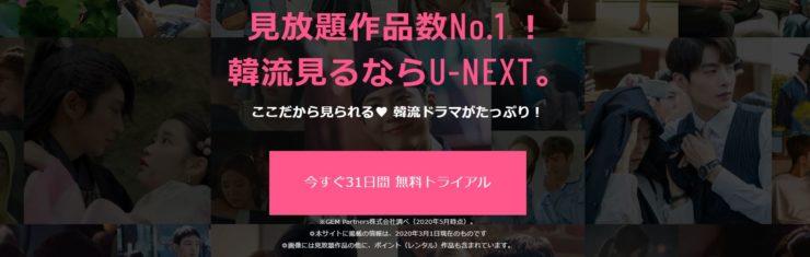 韓流ドラマの動画無料視聴方法U-NEXT
