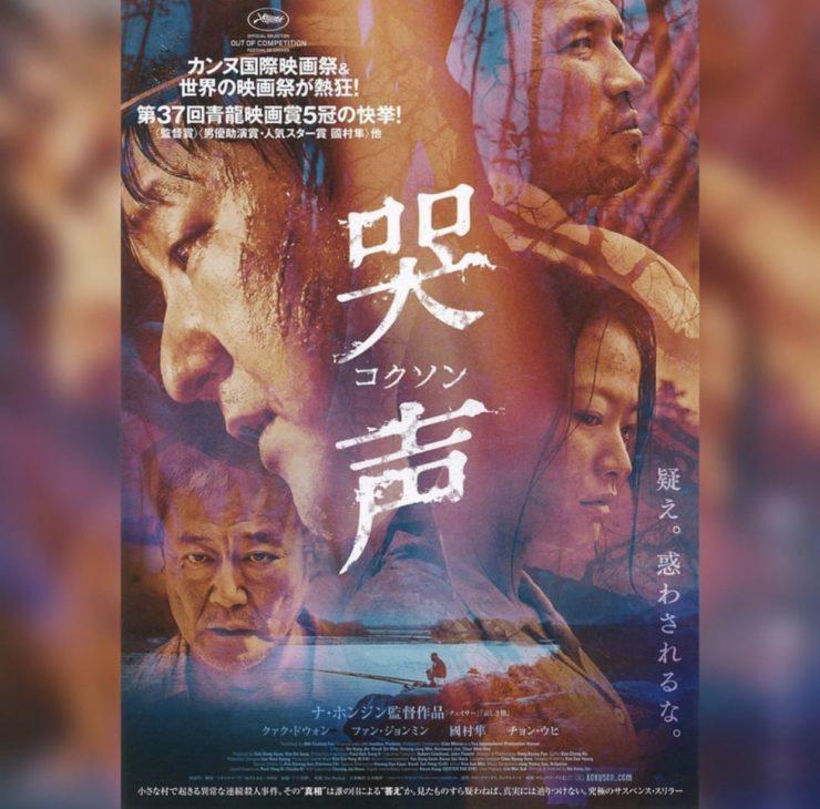 コクソン(韓国映画)のネタバレ