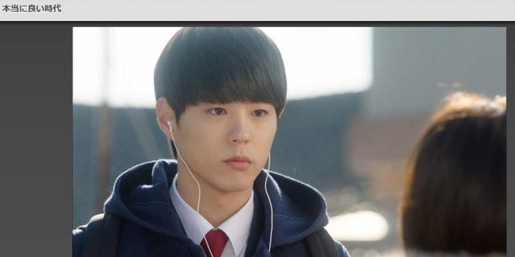 本当に良い時代(パクボゴム出演韓国ドラマ)の動画無料視聴方法