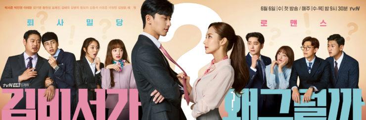 キム秘書はいったいなぜ(韓国ドラマ)の7話のネタバレ