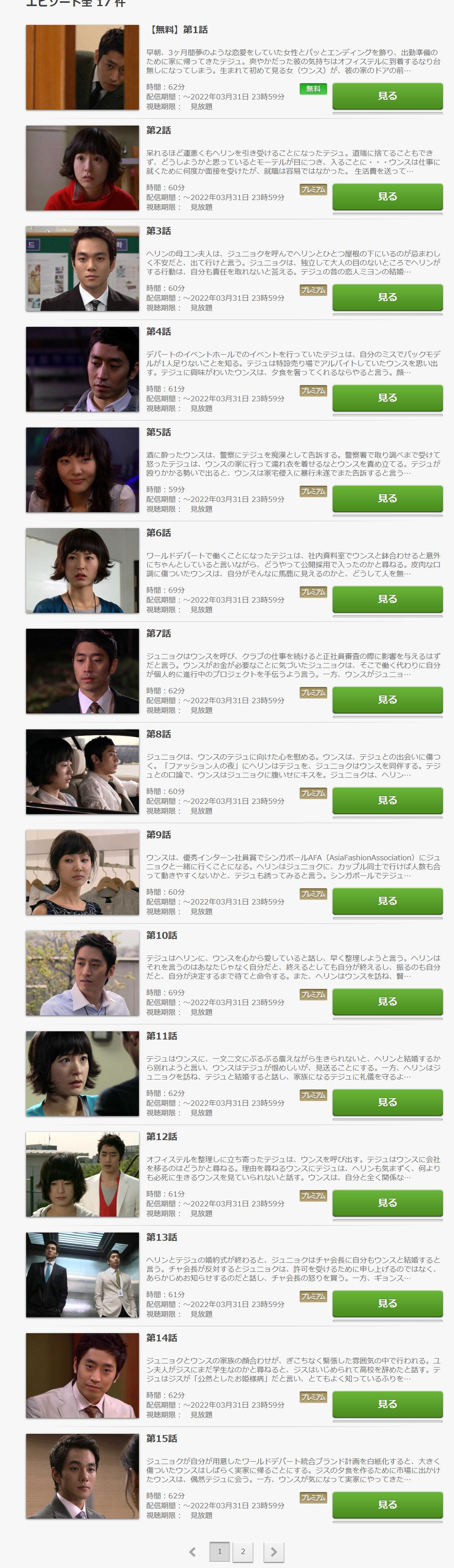ケセラセラ(韓国ドラマ)の動画無料視聴方法