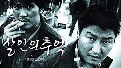 殺人の追憶(韓国映画)の動画無料視聴方法