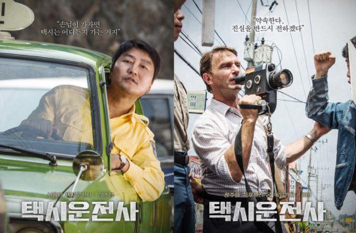 タクシー運転手(韓国映画)のネタバレ