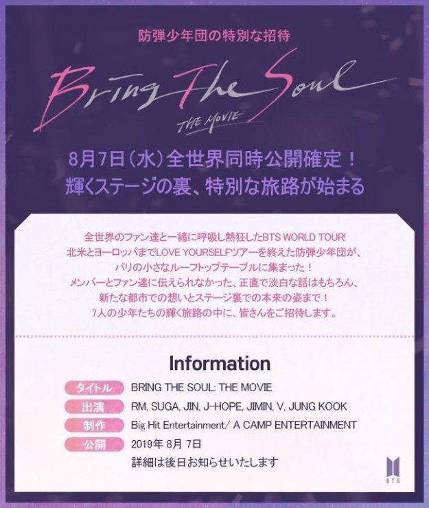 BTS映画2019