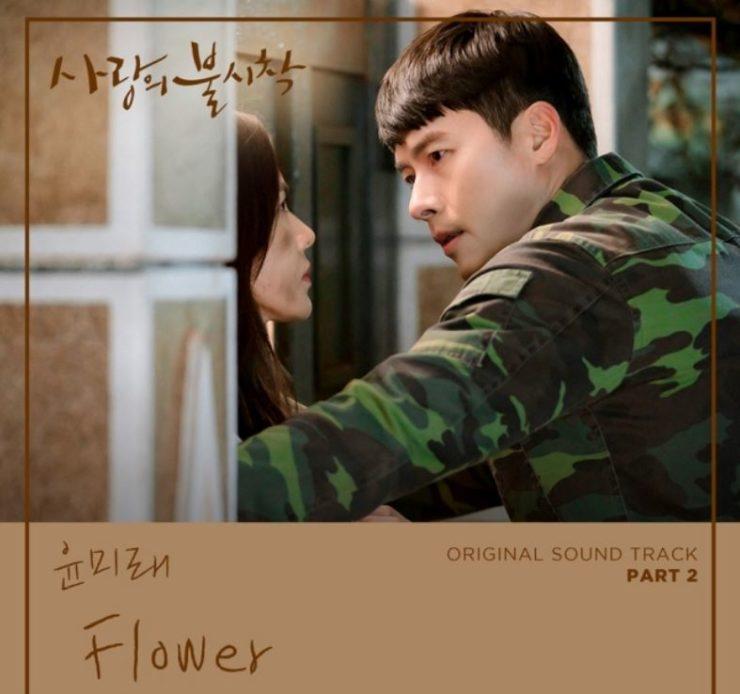 愛の不時着OSTのFlowerの歌詞