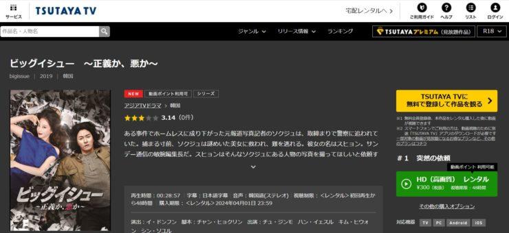 ビッグイシュー(韓国ドラマ)の動画無料視聴方法