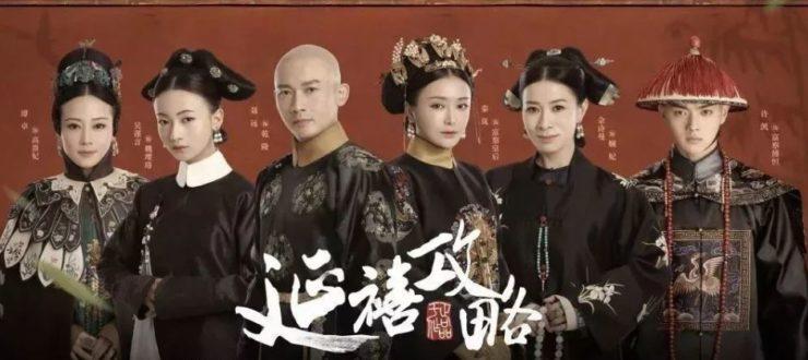 瓔珞(中国ドラマ)の動画無料視聴方法