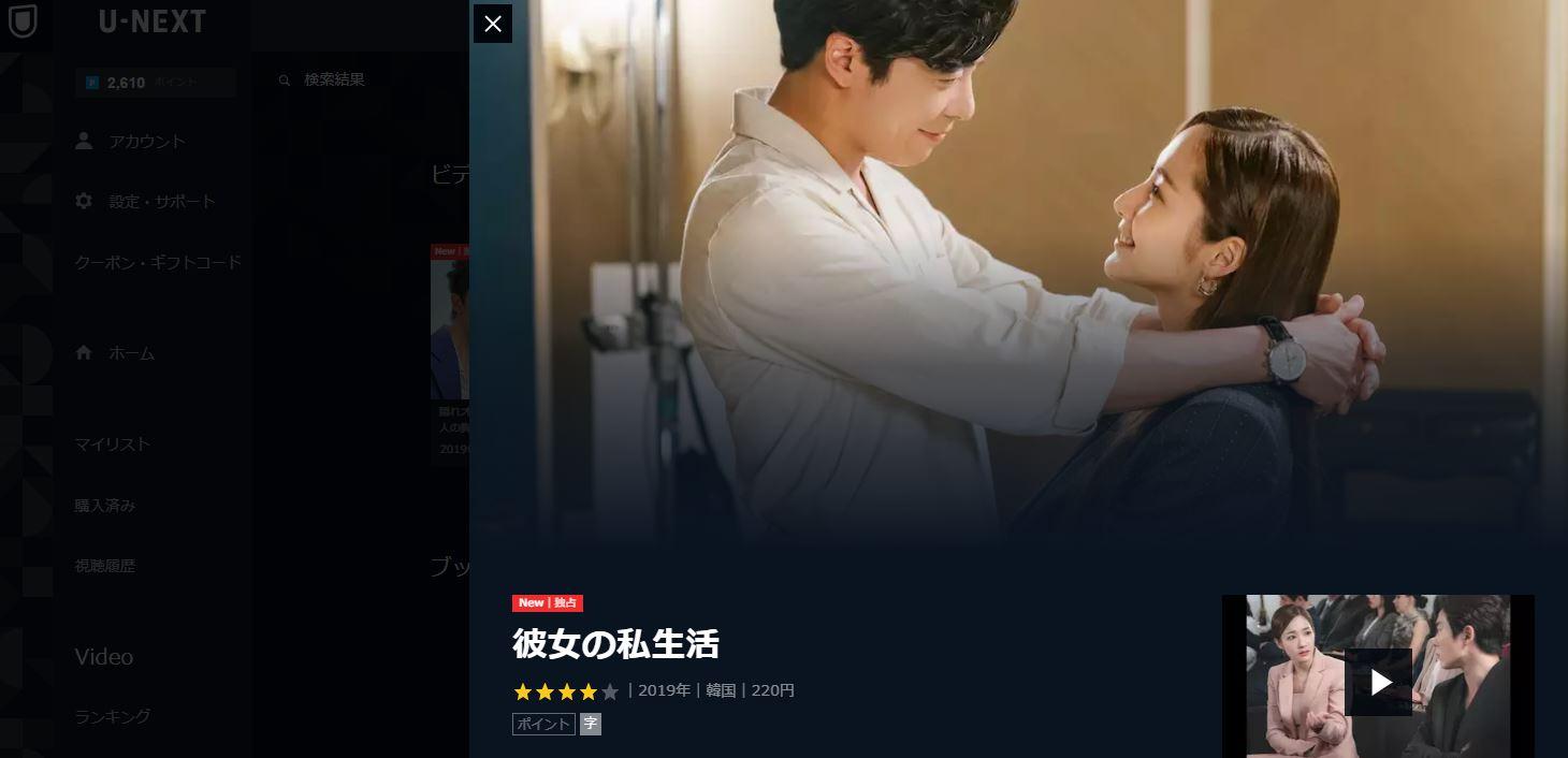 彼女の私生活(韓国ドラマ)の動画無料視聴方法
