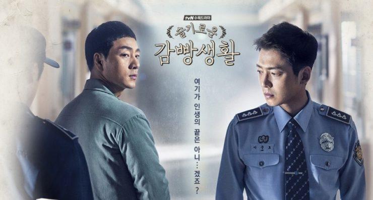刑務所のルールブック(韓国ドラマ)の動画無料視聴方法
