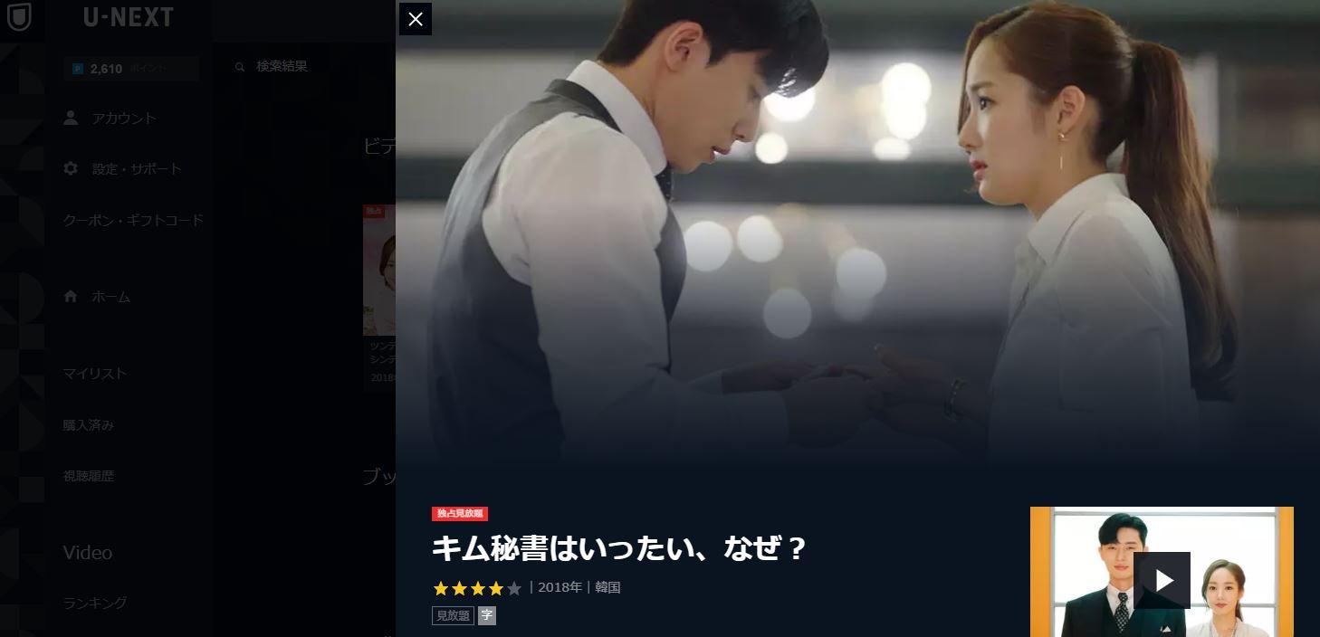 『キム秘書はいったい、なぜ?(韓国ドラマ)』の動画無料視聴方法