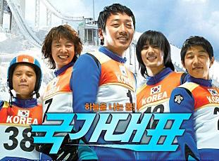 国家代表(韓国映画)のネタバレ