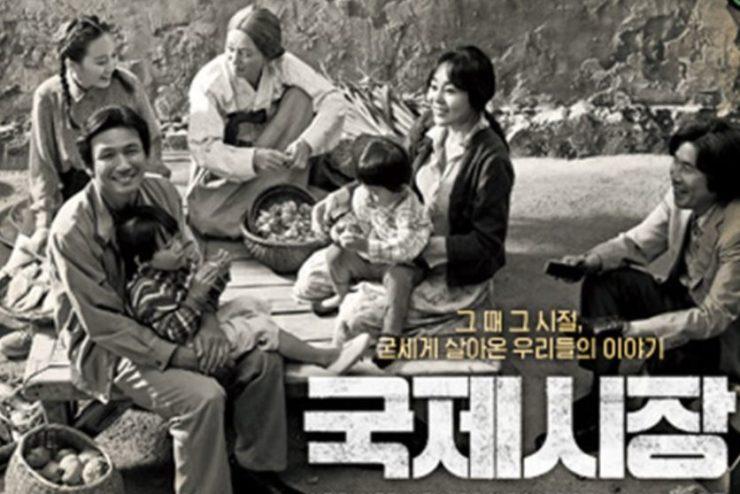 国際市場で逢いましょう(韓国映画)のネタバレ