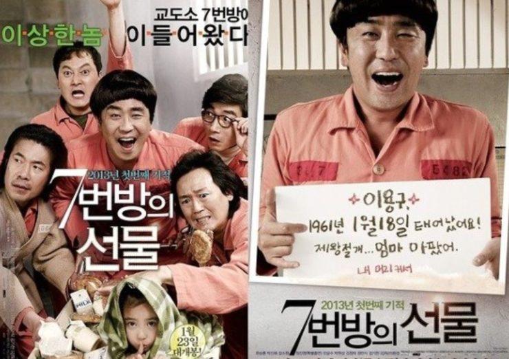 7番房の奇跡(韓国映画)の動画無料視聴方法