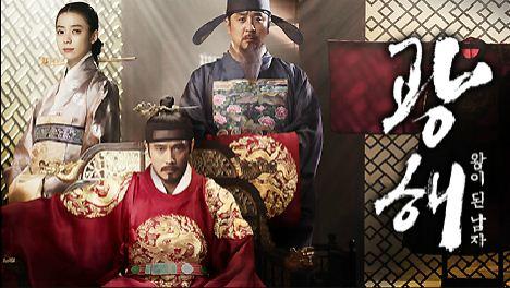 王になった男(韓国映画)のネタバレ