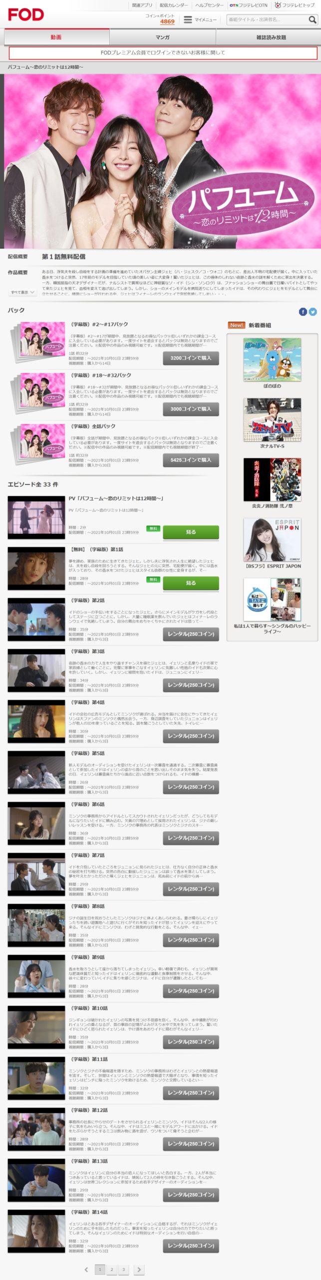 パフューム(韓国ドラマ)の動画無料視聴方法