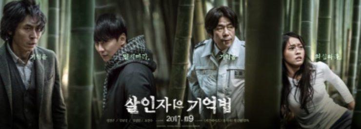 殺人者の記憶法(韓国映画)のネタバレ
