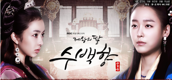 帝王の娘スベクヒャン(韓国ドラマ)のあらすじ