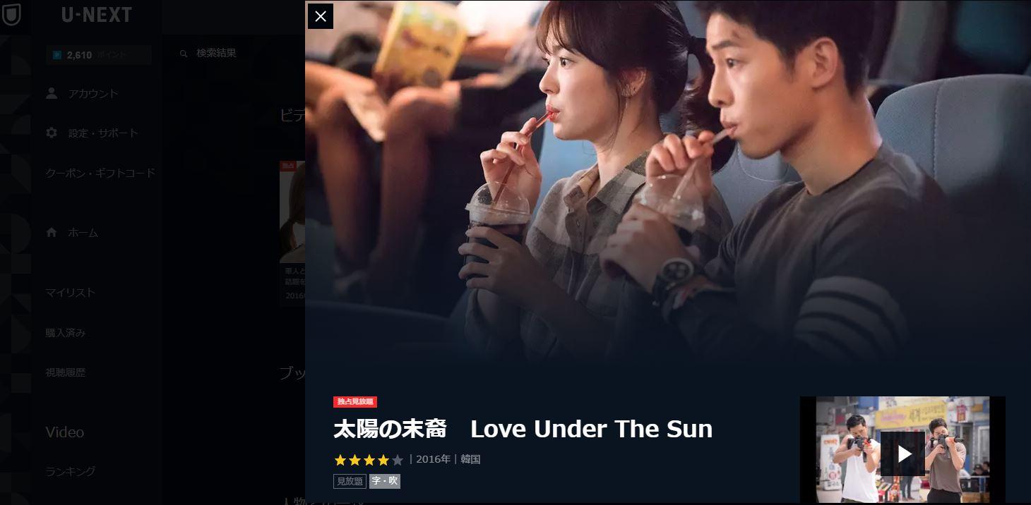太陽の末裔(韓国ドラマ)の動画無料視聴方法