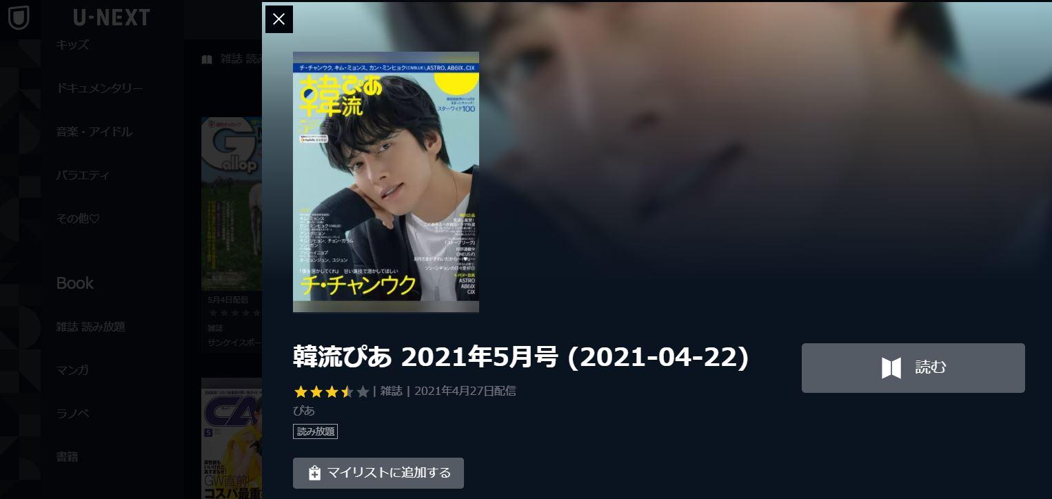 U-NEXT無料視聴方法