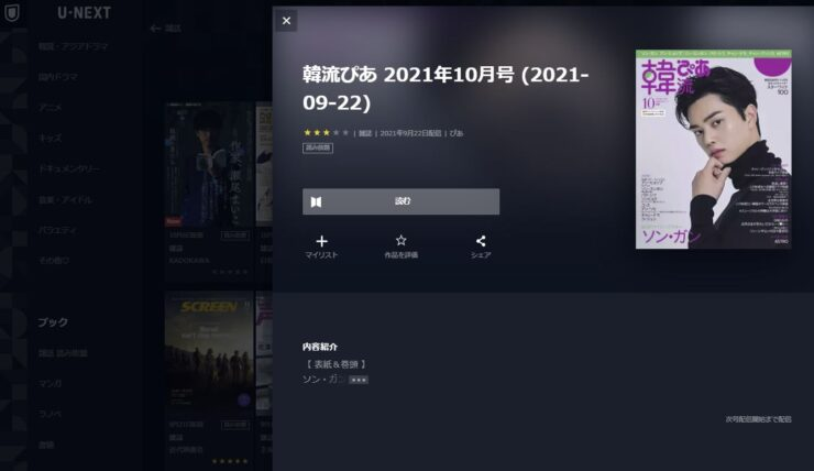 U-NEXT動画無料視聴方法