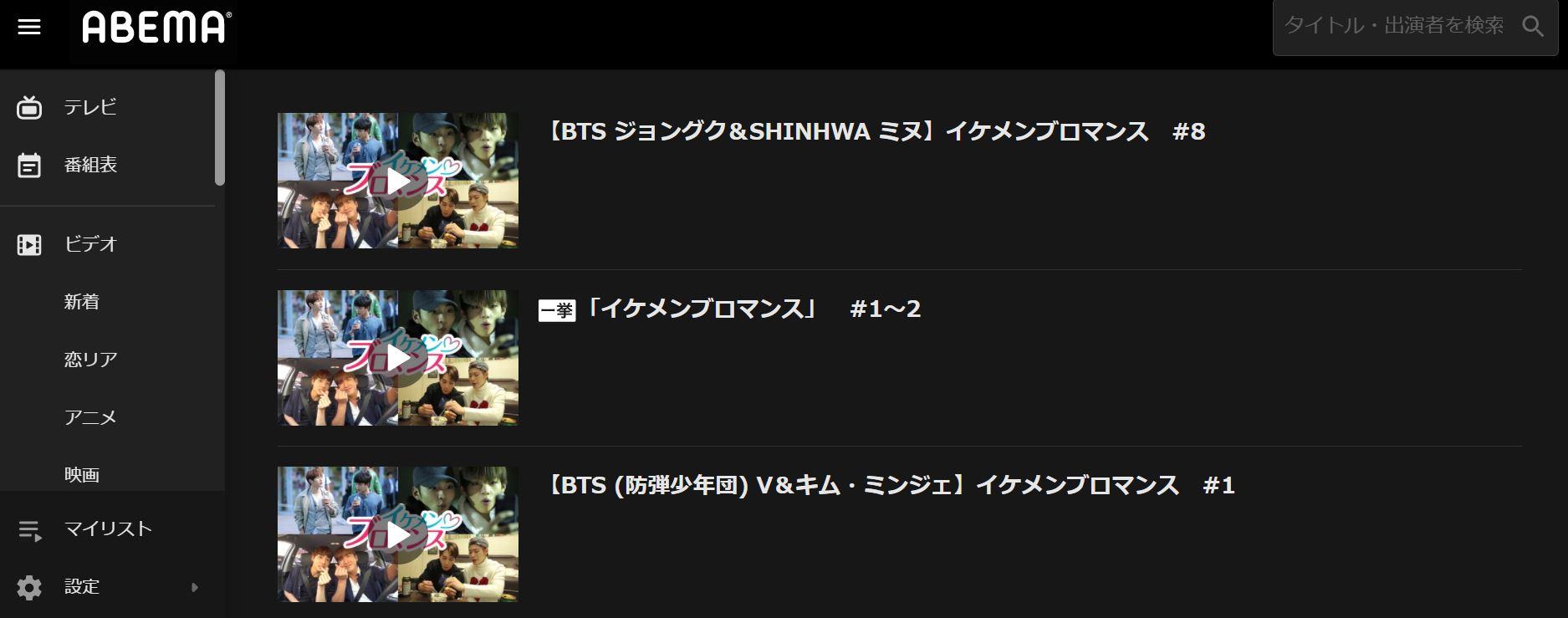 BTSのイケメンブロマンスの動画