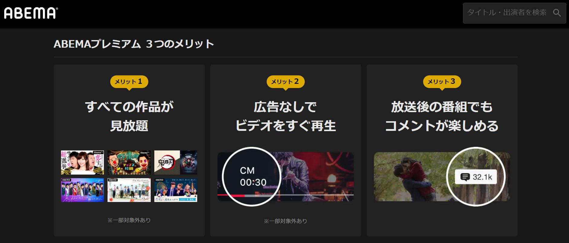 BTSのAbemaプレミアム動画無料視聴方法