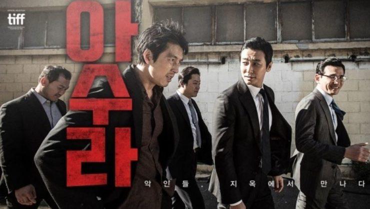 アシュラ(韓国映画)の動画無料視聴方法