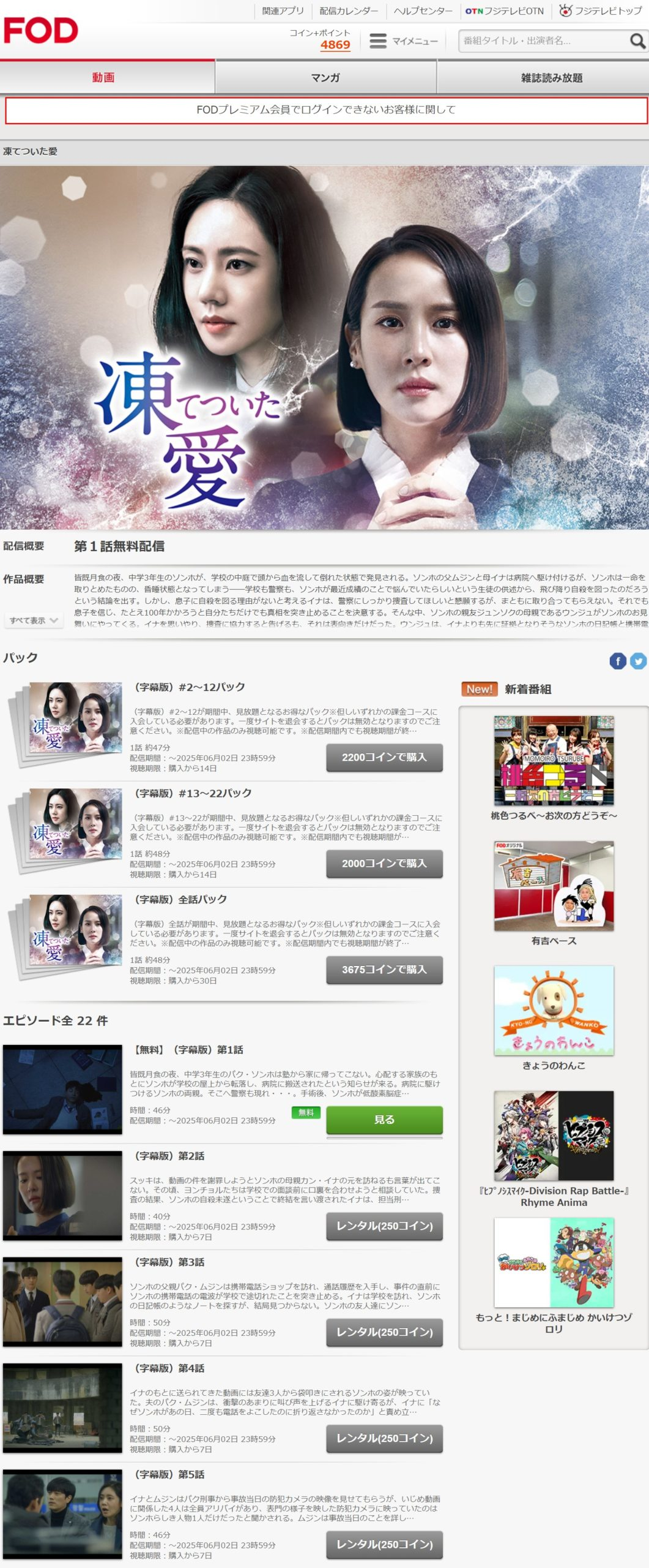 凍てついた愛(韓国ドラマ)の動画無料視聴方法