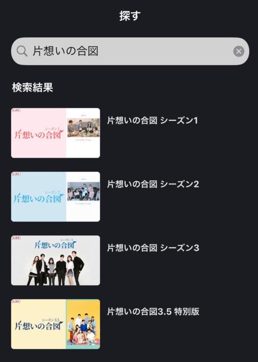 片想いの合図(韓国ウェブドラマ)の動画無料視聴方法