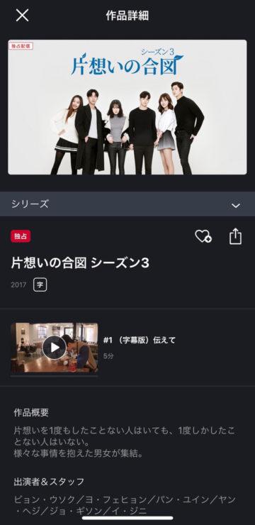 片想いの合図(ピョンウソクドラマ)の動画無料視聴方法