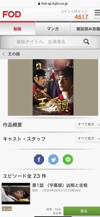 王の顔(韓国ドラマ)の動画無料視聴方法