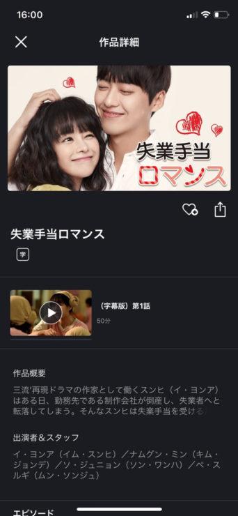 失業手当ロマンス(韓国ドラマ)の動画無料視聴方法