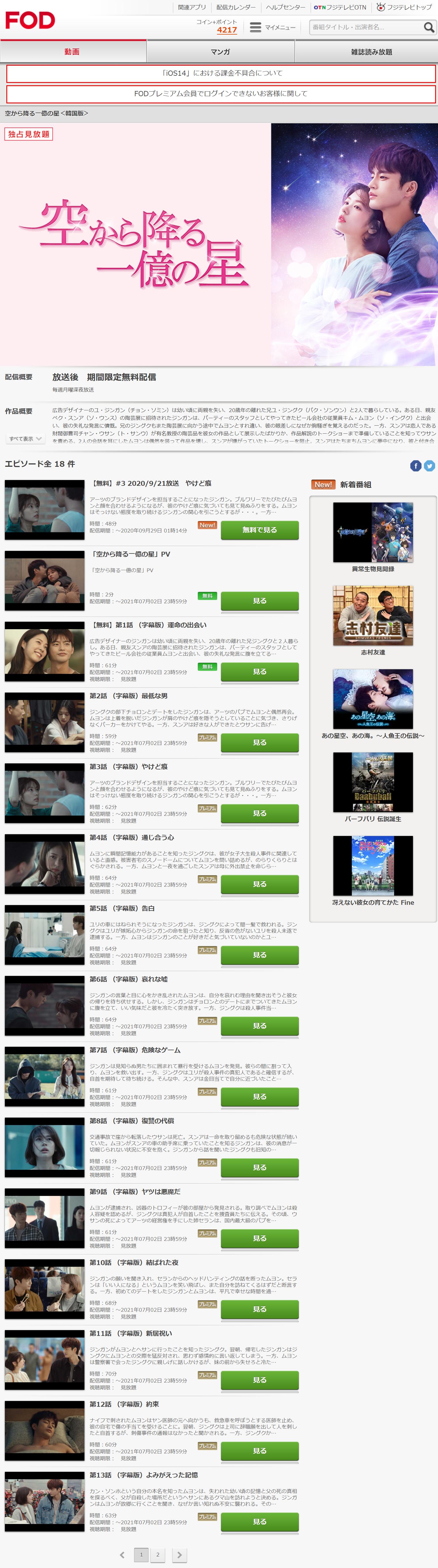 空から降る一億の星(韓国ドラマ)のFOD動画無料視聴方法