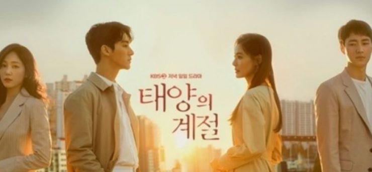 太陽の帝国(韓国ドラマ)の動画無料視聴方法