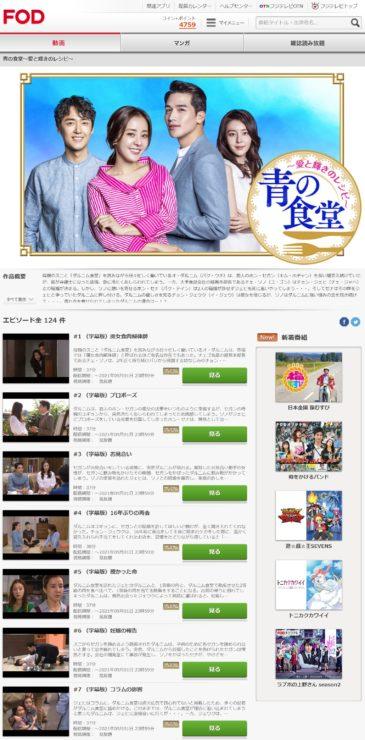 青の食堂(韓国ドラマ)の動画無料視聴方法FOD