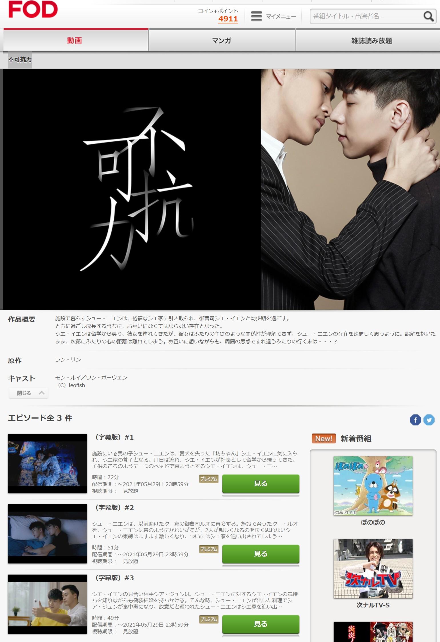 不可抗力(中国BLドラマ)の動画無料視聴方法FOD