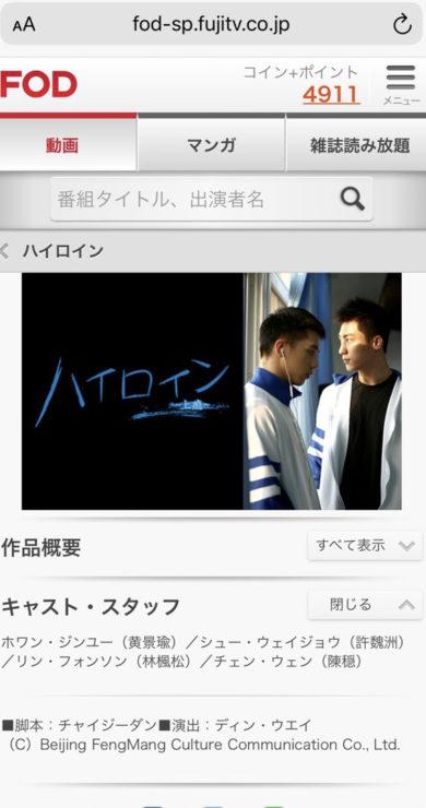ハイロイン(中国BLドラマ)の動画無料視聴方法FOD