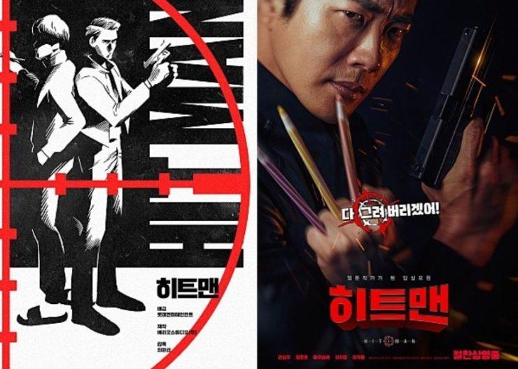 ヒットマン(韓国映画)のネタバレ