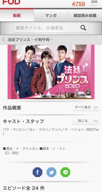 法廷プリンス(韓国ドラマ)の動画無料視聴方法FOD