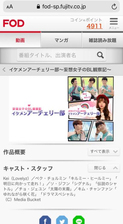 イケメンアーチェリー部(韓国BLドラマ)の動画無料視聴方法FOD