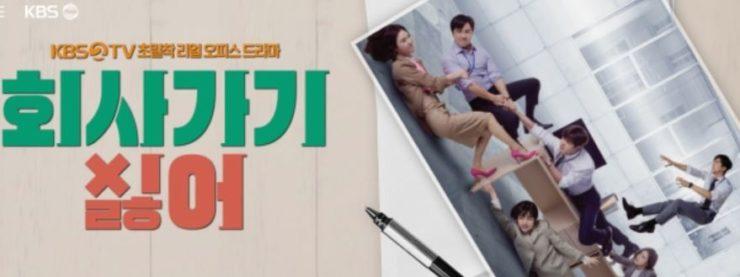 会社に行きたくない(韓国ドラマ)の動画無料視聴方法