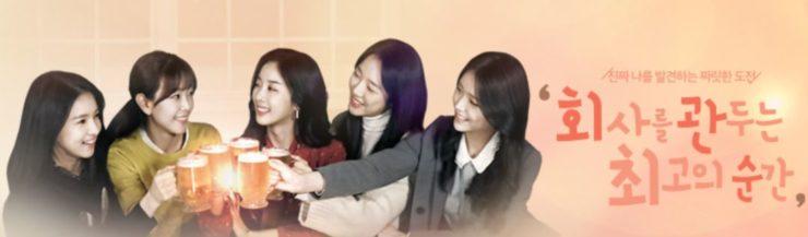 会社を辞める最高の瞬間(韓国ドラマ)の動画無料視聴方法