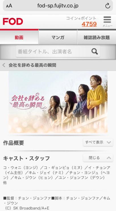 会社を辞める最高の瞬間(韓国ドラマ)の動画無料視聴方法FOD