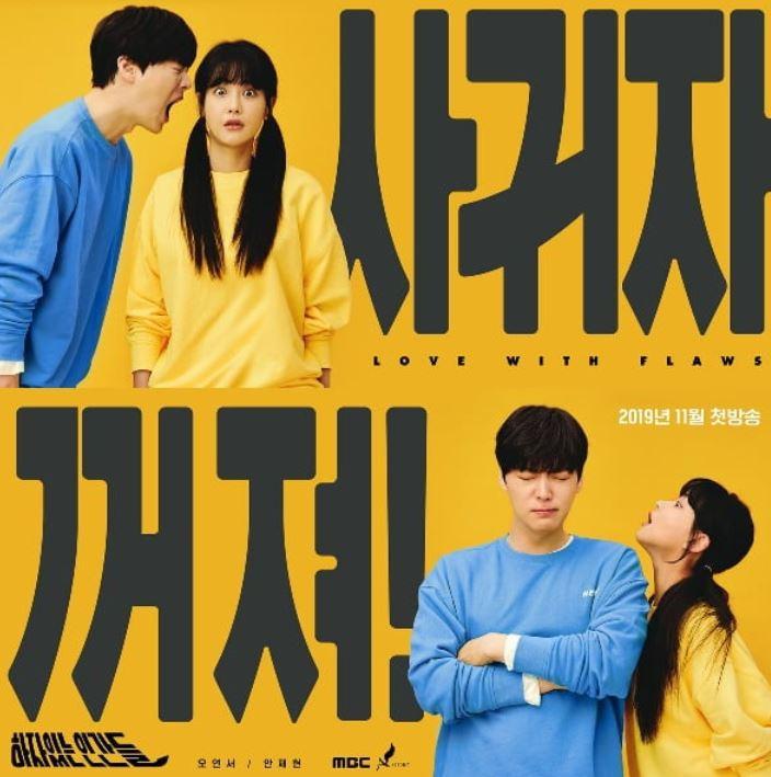欠点ある恋人たち(韓国ドラマ)の動画無料視聴方法