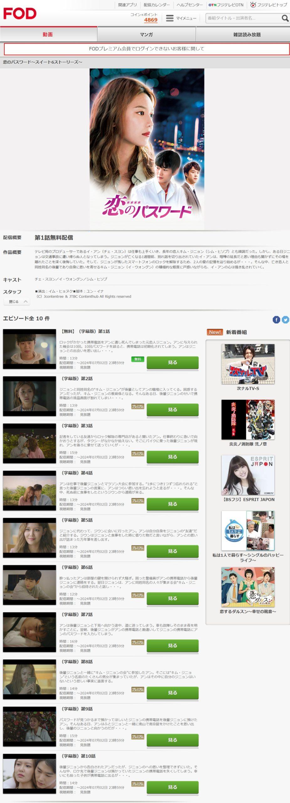 恋のパスワード(韓国ドラマ)の動画無料視聴方法FOD
