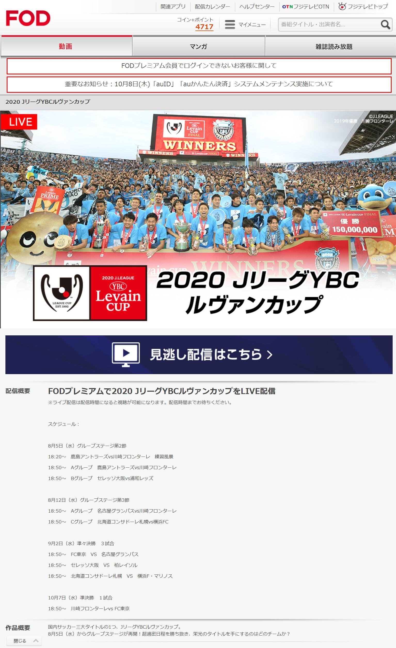 ルヴァンカップ2020準決勝のライブ生中継無料視聴方法FOD