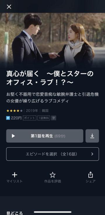 真心が届く(韓国ドラマ)の動画無料視聴方法